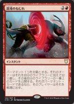 混沌のねじれ/Chaos Warp(C18)【日本語】