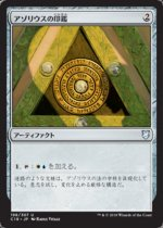 アゾリウスの印鑑/Azorius Signet(C18)【日本語】