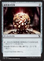 統率者の宝球/Commander's Sphere(C18)【日本語】