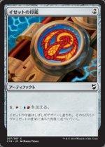 イゼットの印鑑/Izzet Signet(C18)【日本語】