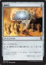 精神石/Mind Stone(C18)【日本語】