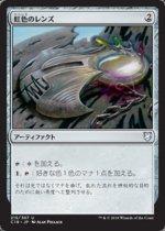 虹色のレンズ/Prismatic Lens(C18)【日本語】