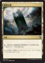 統率の塔/Command Tower(C18)【日本語】