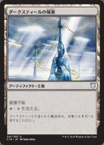 ダークスティールの城塞/Darksteel Citadel(C18)【日本語】