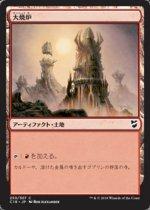 大焼炉/Great Furnace(C18)【日本語】