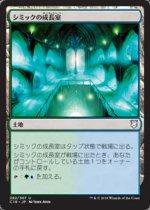シミックの成長室/Simic Growth Chamber(C18)【日本語】