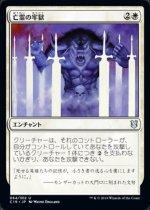 亡霊の牢獄/Ghostly Prison(C19)【日本語】
