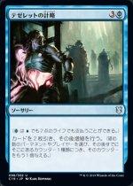 テゼレットの計略/Tezzeret's Gambit(C19)【日本語】