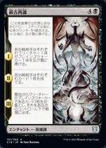 最古再誕/The Eldest Reborn(C19)【日本語】