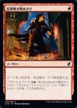 信仰無き物あさり/Faithless Looting(C19)【日本語】