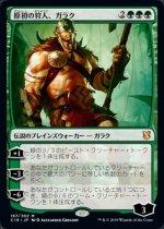 原初の狩人、ガラク/Garruk, Primal Hunter(C19)【日本語】