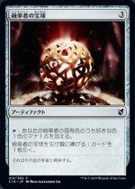統率者の宝球/Commander's Sphere(C19)【日本語】