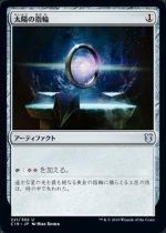 太陽の指輪/Sol Ring(C19)【日本語】