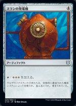 スランの発電機/Thran Dynamo(C19)【日本語】