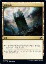 統率の塔/Command Tower(C19)【日本語】