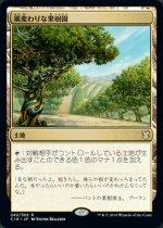 風変わりな果樹園/Exotic Orchard(C19)【日本語】