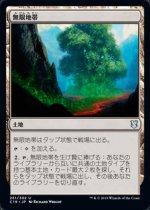 無限地帯/Myriad Landscape(C19)【日本語】