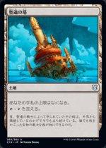 聖遺の塔/Reliquary Tower(C19)【日本語】