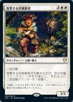復讐する狩猟眷者/Avenging Huntbonder(C20)【日本語】