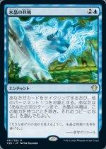 水晶の共鳴/Crystalline Resonance(C20)【日本語】