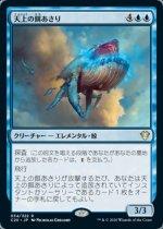 天上の餌あさり/Ethereal Forager(C20)【日本語】