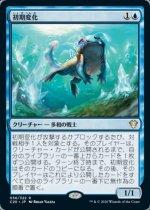 初期変化/Nascent Metamorph(C20)【日本語】