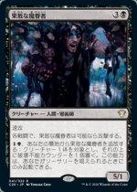 果敢な魔眷者/Daring Fiendbonder(C20)【日本語】