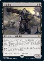 巨獣狩り/Titan Hunter(C20)【日本語】