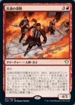 炎渦の部隊/Fireflux Squad(C20)【日本語】