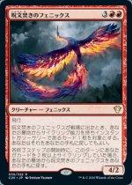 呪文焚きのフェニックス/Spellpyre Phoenix(C20)【日本語】