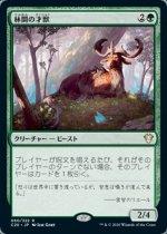 林間の才獣/Glademuse(C20)【日本語】