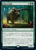 貪欲な巨体獣/Ravenous Gigantotherium(C20)【日本語】