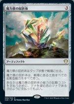 魔力景の屈折体/Manascape Refractor(C20)【日本語】