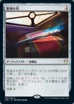聖域の刃/Sanctuary Blade(C20)【日本語】