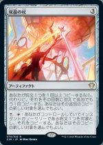 双晶の杖/Twinning Staff(C20)【日本語】