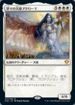 怒りの天使アクローマ/Akroma, Angel of Wrath(C20)【日本語】