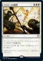アクローマの復讐/Akroma's Vengeance(C20)【日本語】