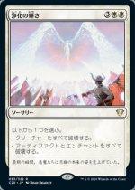 浄化の輝き/Cleansing Nova(C20)【日本語】