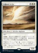 永遠のドラゴン/Eternal Dragon(C20)【日本語】