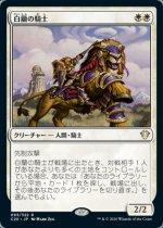 白蘭の騎士/Knight of the White Orchid(C20)【日本語】
