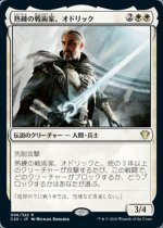 熟練の戦術家、オドリック/Odric, Master Tactician(C20)【日本語】