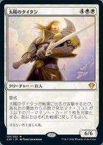 太陽のタイタン/Sun Titan(C20)【日本語】