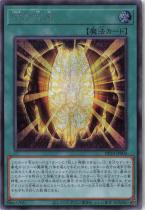 古の呪文【シークレット】DP24-JP004