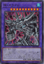 神・スライム【ウルトラ】DP24-JP001