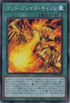 ゴッド・ブレイズ・キャノン【スーパー】DP24-JP005