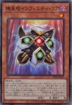機皇枢インフィニティ・コア【スーパー】DP24-JP018