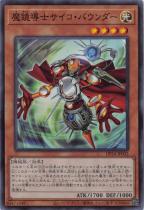 魔鏡導士サイコ・バウンダー【スーパー】DP24-JP032