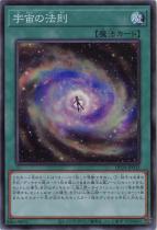 宇宙の法則【スーパー】DP24-JP035