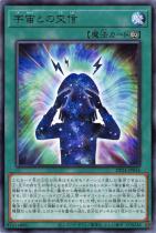 宇宙との交信【レア】DP24-JP036