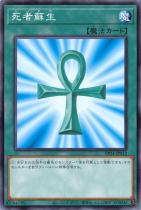 死者蘇生【ノーマル】DP24-JP012